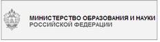 Министерство образования России