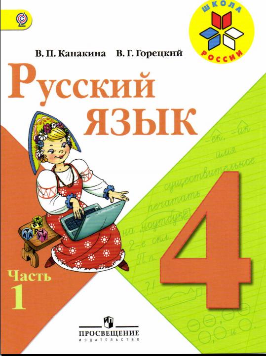 учебник 4 2 русс часть гдз яз класс