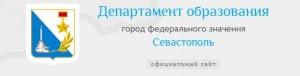 Департамент образования Севастополя